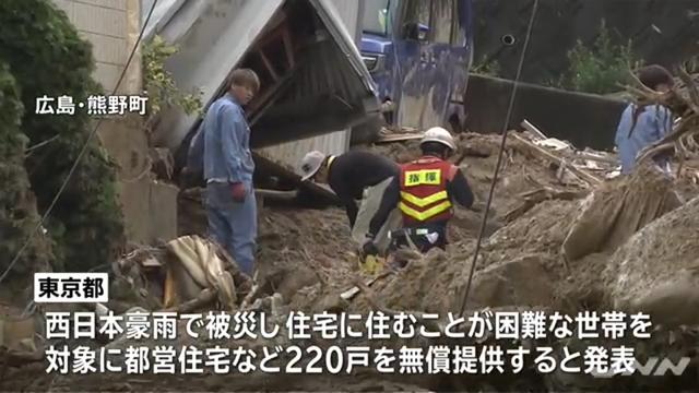 東京都被災者へ都営住宅を無償提供_01