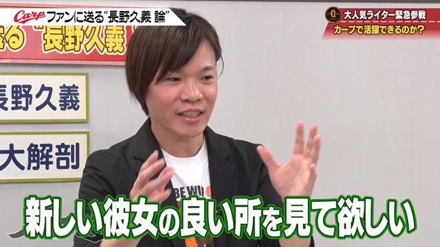 カープ道_長野久義論_プロ野球死亡遊戯_84