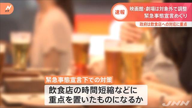 緊急事態宣言_映画_劇場_飲食_04