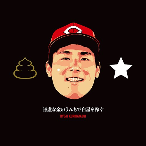 栗林良吏_金のうんちTシャツ_02
