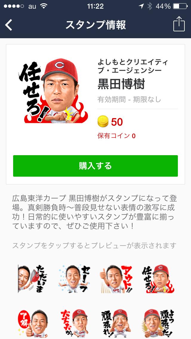 黒田_ライン_スタンプ