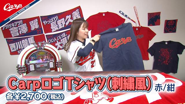 カープグッズ2021年新商品第2弾『こだわりデザインTシャツ特集』_13