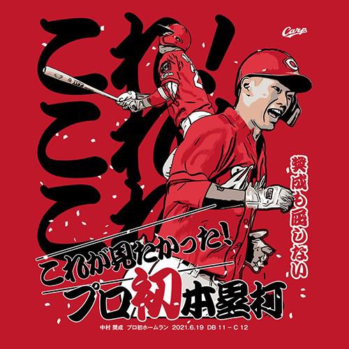 カープ『中村奨成プロ初ホームランTシャツ』発売