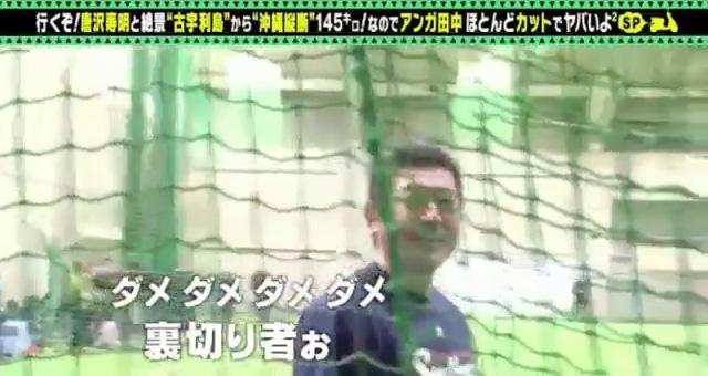 アンガールズ田中vsヤクルト石井琢朗_22