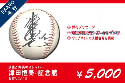 津田恒美記念館クラウドファインディング特典5千円