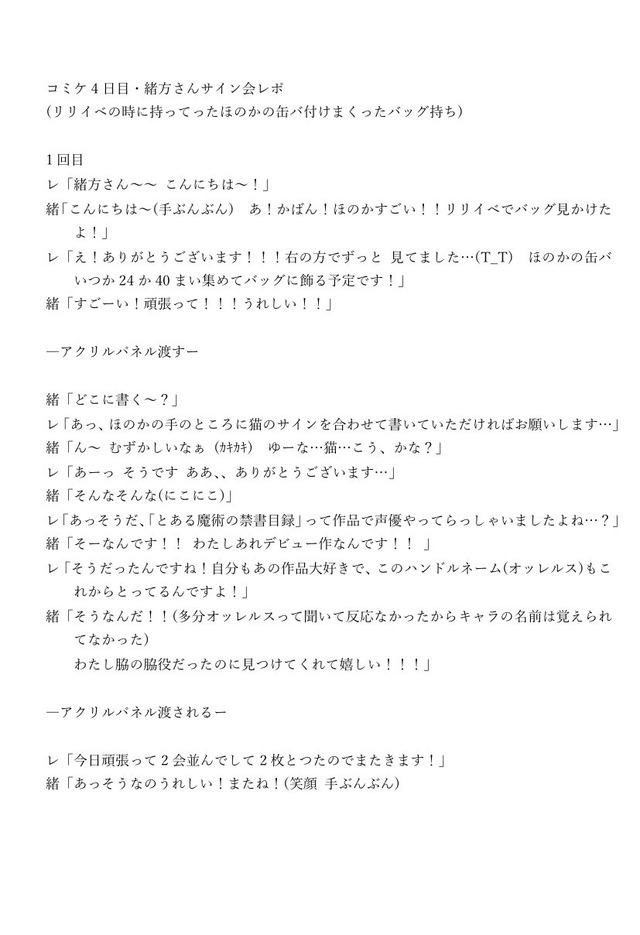 緒方佑奈_神対応_05