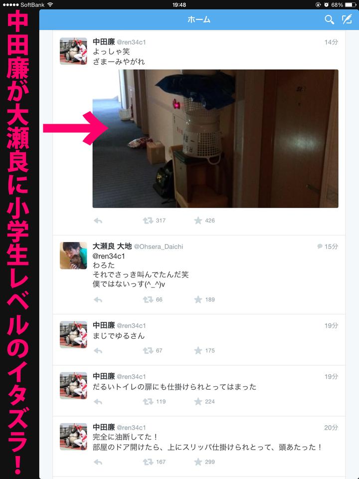 中田イタズラ