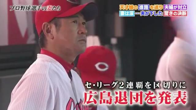 石井琢朗_プロ野球の妻たち_99_28
