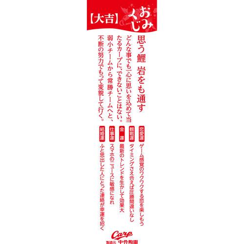 カープ坊やおみくじ_04