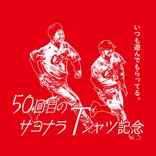 菊池涼介_新井さん_サヨナラヒットTシャツ (1)