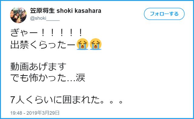 笠原出禁マツダスタジアム