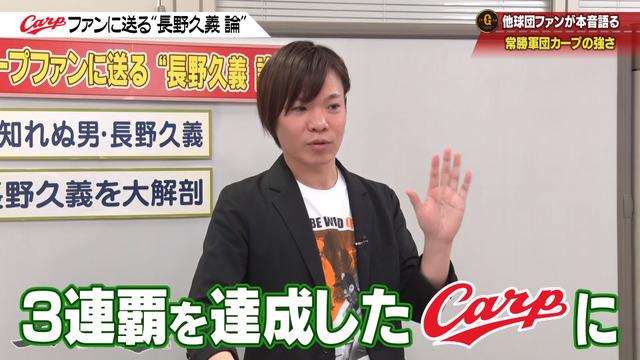 カープ道_長野久義論_プロ野球死亡遊戯_94