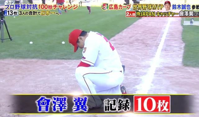 炎の体育会TVカープ100秒チャレンジ2019_40
