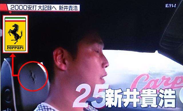 新井貴浩愛車白フェラーリ
