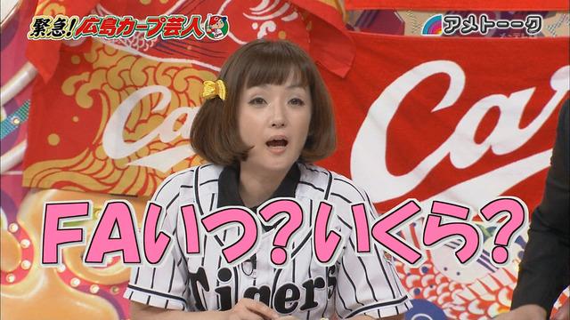 カープ芸人千秋