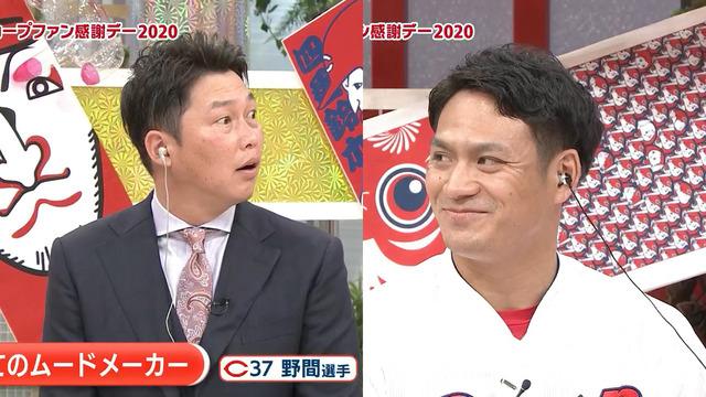 新井さん、カープ田中広輔にFA残留要請