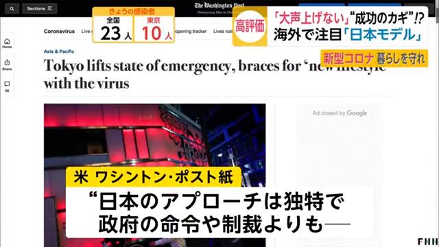 日本のコロナ対策が海外で絶賛_03