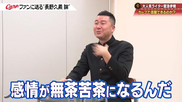 カープ道_長野久義論_プロ野球死亡遊戯_46