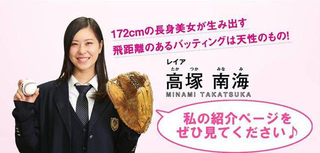みなみ_女子プロ野球