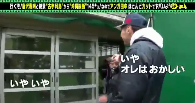 アンガールズ田中vsヤクルト石井琢朗_07