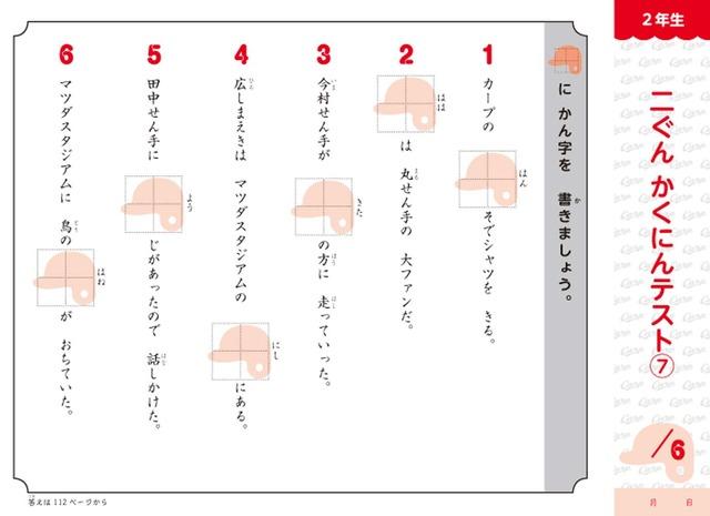 広島カープ漢字ドリル_07