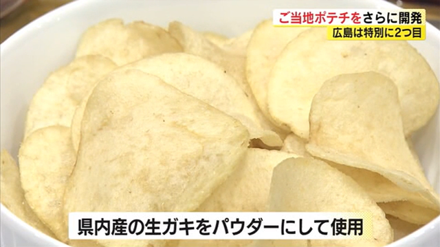 牡蠣ポテトチップス_06