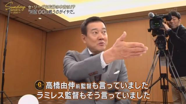 セリーグ6球団監督_座談会_NHK_17