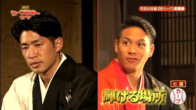 2017カープ日本一TV_99_99_99_19