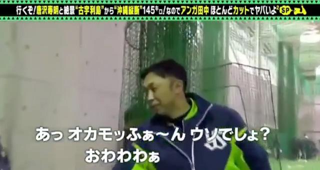 アンガールズ田中vsヤクルト石井琢朗_10