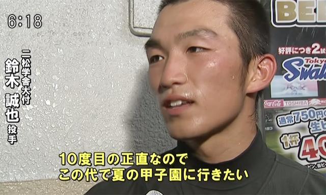 鈴木誠也高校野球投手_02