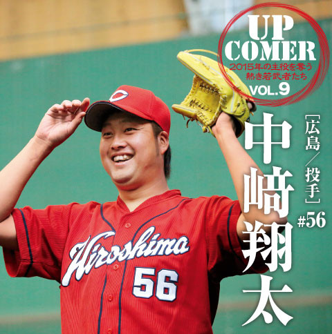 中崎翔太_週間ベースボール