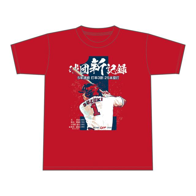 鈴木誠也5年連続打率3割25HR達成Tシャツ