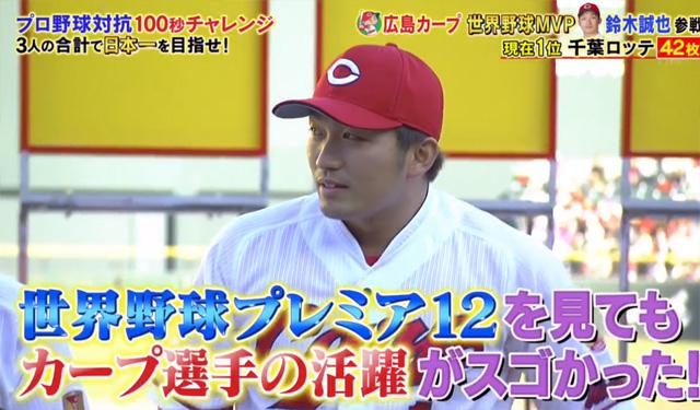 炎の体育会TVカープ100秒チャレンジ2019_09