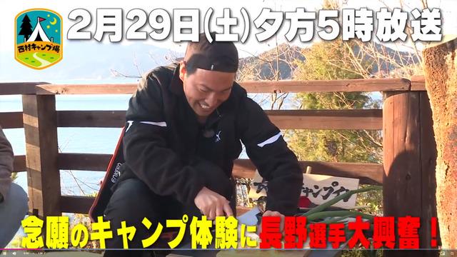 長野久義_西村キャンプ_サプライズ出演_03