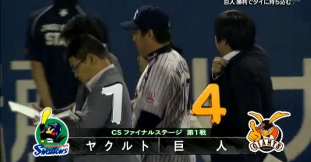 ヤクルト巨人CSファイナル1回戦_05