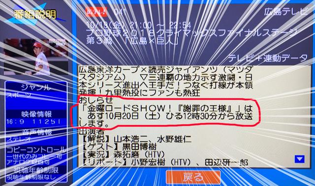 広島テレビカープCS金曜ロードショー土曜日移動