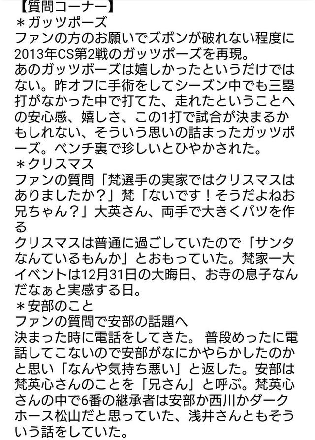 梵英心トークショー_03