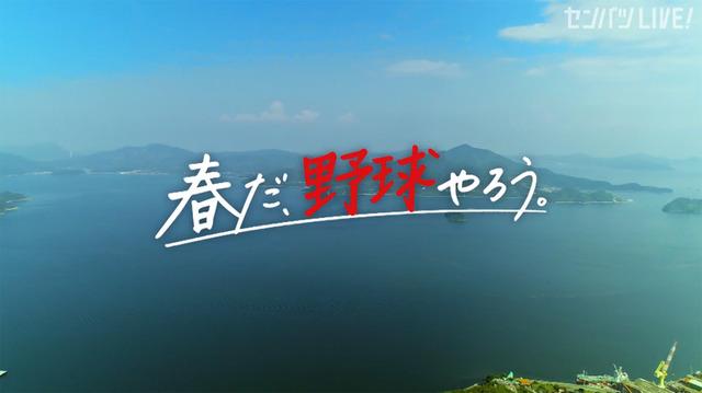 新井貴浩_離島中学生野球部_熱血指導_01