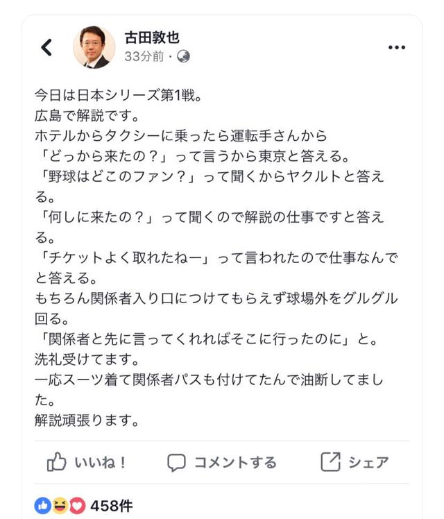 古田広島タクシー運転手洗礼