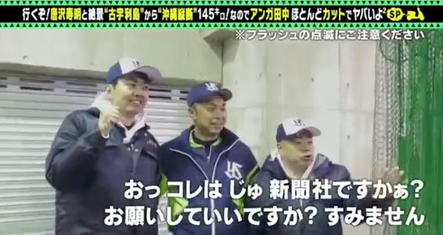 アンガールズ田中vsヤクルト石井琢朗_16
