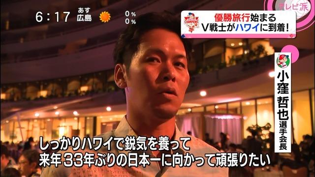 カープ優勝旅行1日目_09