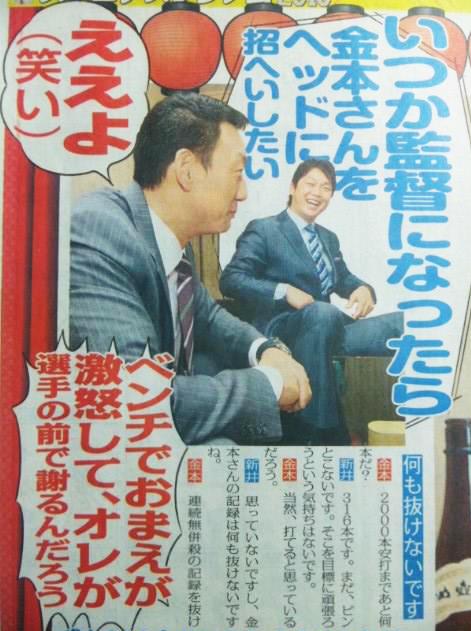 金本新井監督