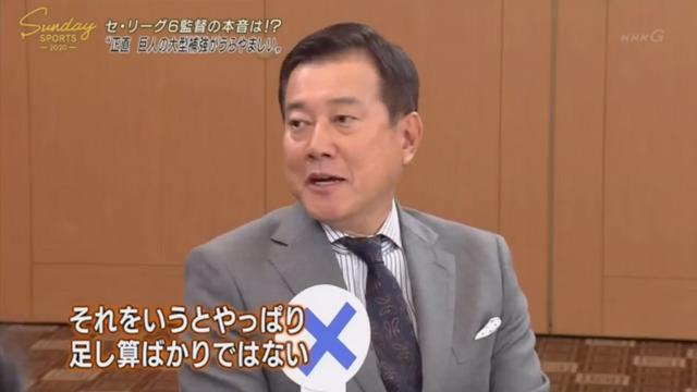 セリーグ6球団監督_座談会_NHK_42