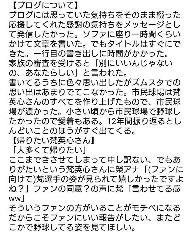 梵英心トークショー_02