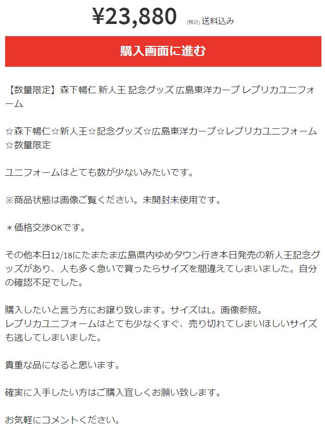 カープ森下暢仁新人王記念グッズ転売メルカリ_01