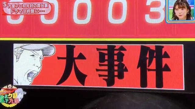 カープ九里亜蓮_初完封ウイニングボール_郵送_楽天ファン_手紙_02