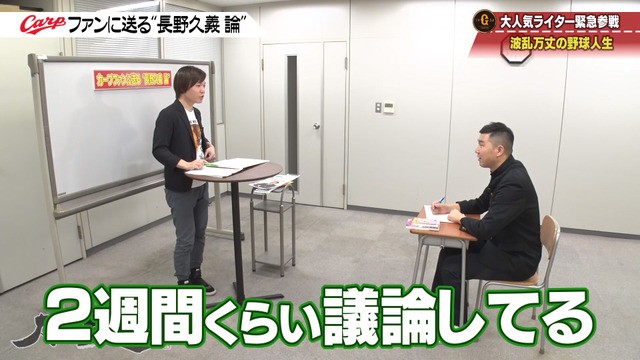 カープ道_長野久義論_プロ野球死亡遊戯_08