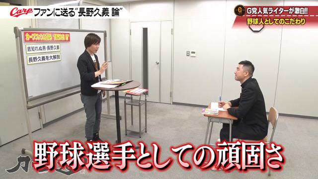 カープ道_長野久義論_プロ野球死亡遊戯_37
