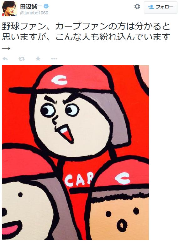 田辺誠一_Twitter