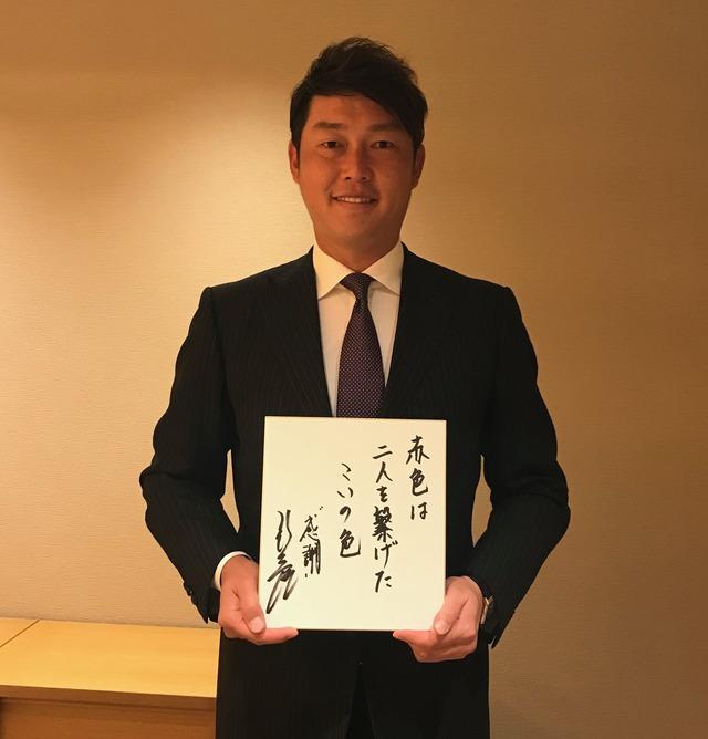 新井さんサイン色紙